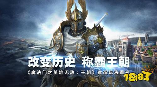 改变历史 称霸王朝《魔法门之英雄无敌:王朝》建造玩法曝光