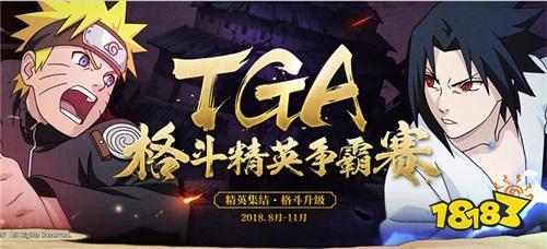 《火影忍者》手游TGA9月月赛29日打响 强将争锋敬请关注