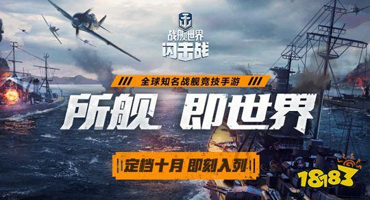 《战舰世界闪击战》联动《碧蓝航线》游戏首发时间曝光