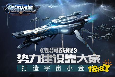 打造宇宙小金库 《银河战舰》势力建设靠大家