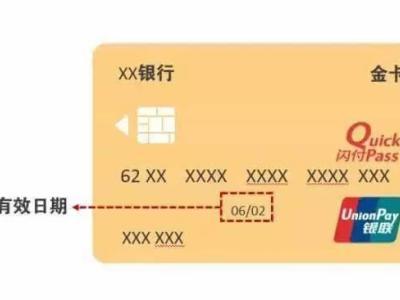 为什么信用卡要设置有效期?仅仅是卡片会磨损吗?