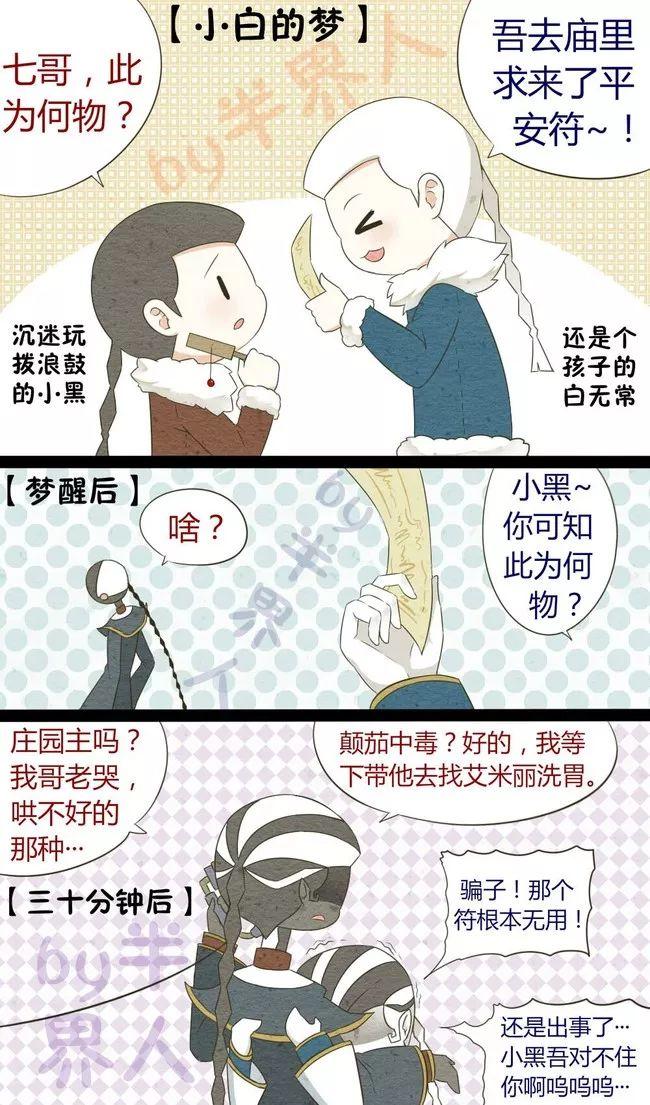 第 五 人格 bl 漫画 第五人格漫画图 红蝶婚纱照_搞趣网