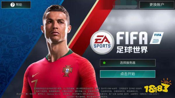 《FIFA足球世界》中超版本火热来袭   群雄争霸豪礼拿不停