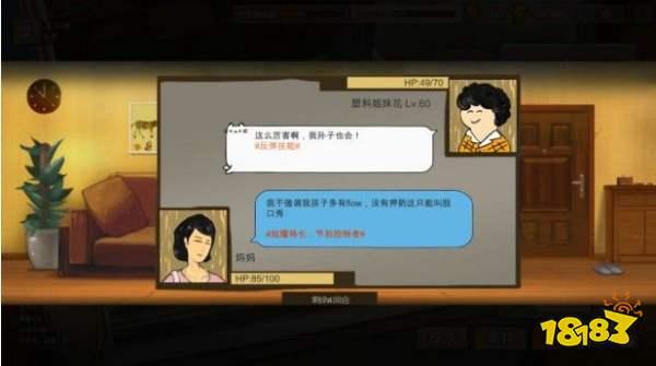 星游3娱乐:中国式家长攻略大全:全结局解