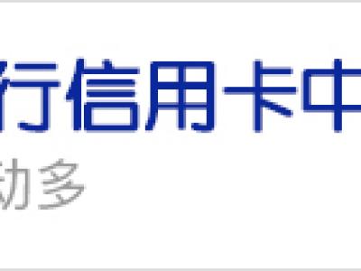 浦发银行信用卡积分如何兑换里程 浦发银行信用卡积分兑换里程的...