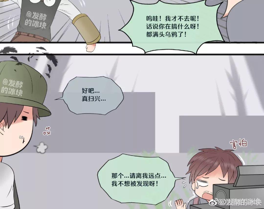 第五人格漫画庄园故事系列