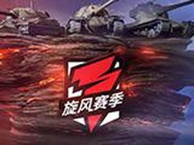《坦克世界闪击战》国服旋风杯冠军荣耀出炉