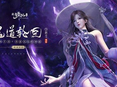 酷炫游戏CG曝光!诛仙手游鬼道职业25日震撼来袭