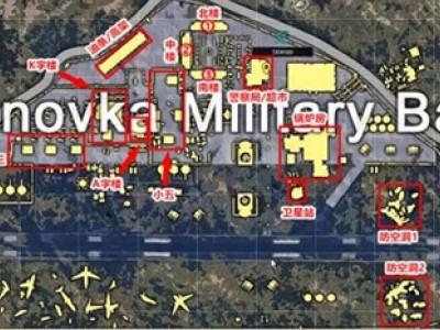 绝地求生机场报点 绝地求生机场地图详解