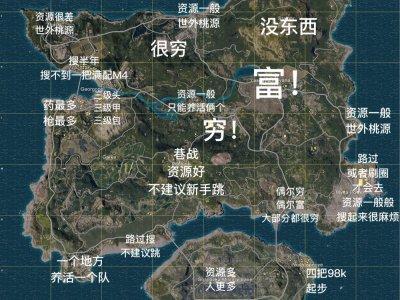 绝地求生正式版地图解析 告诉你哪里最资源最富有
