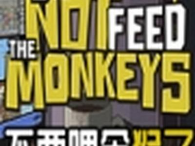 不要喂食猴子解锁网红司机方法