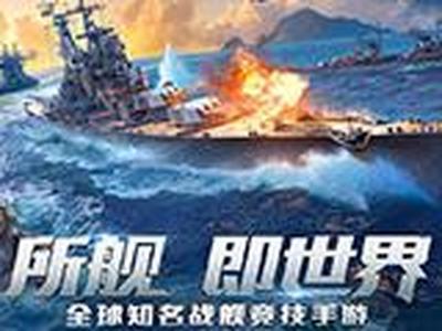 《战舰世界闪击战》《坦克世界闪击战》海陆联动启幕