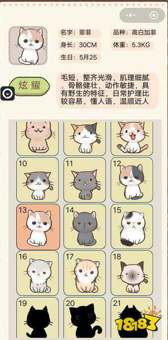 猫的品种 我要猫咪第11-15级猫咪品种 名字 属性介绍[多图] 热门网络游戏
