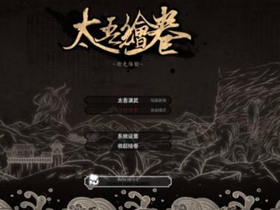 2018-09-27太吾绘卷野生资源搭配汇总