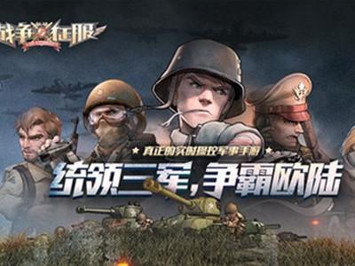 安营扎寨步步为营,《战争与征服》前线基地大揭秘