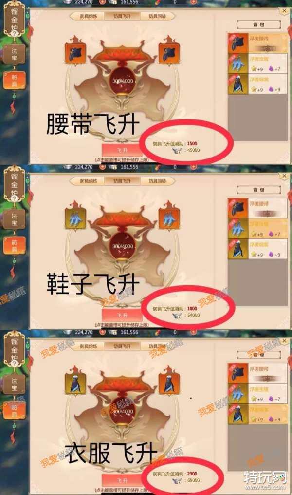 蜀门手游防具飞升攻略_防具飞升石获取方法介绍