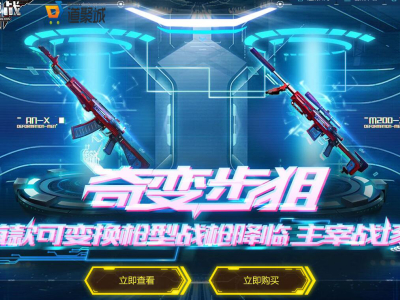 深度解析:远近兼备,首款变幻枪型武器!