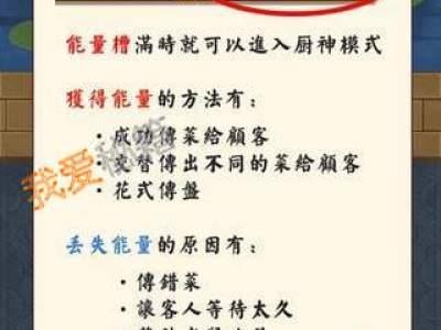 大中华食堂厨神模式能量怎么获得?