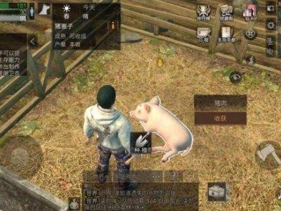 《明日之后》猪饲料获得方式 能种田还要能养猪