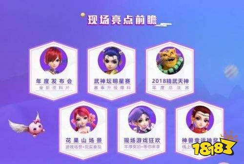 精武天神 梦幻西游2018年嘉年华12月8日开始 精武战队集结 好玩的电脑端游