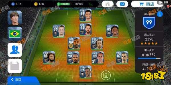 实况足球手游版4231阵型的用法和最佳球员选
