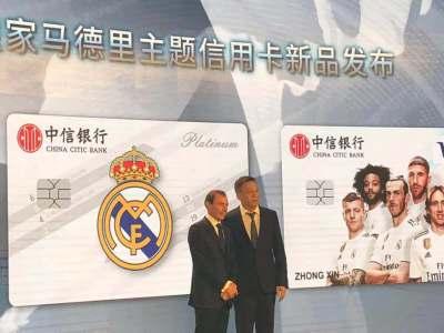 中信推出首张专属球迷卡――皇家马德里主题信用卡