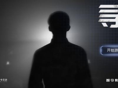 互动电影《寻》:下一步怎么走?由你来决定!