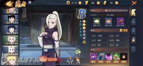 火影忍者ol零元党攻略