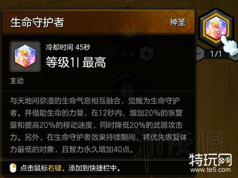 《冒险岛2》二转牧师玩法玩法技巧分享