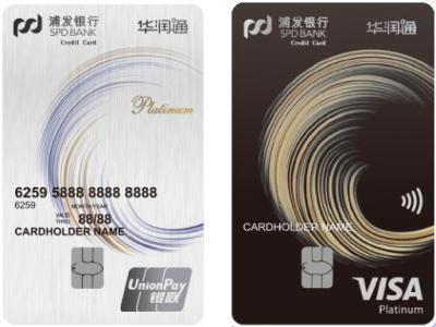 浦发同一信用卡银联和visa额度是否共享?