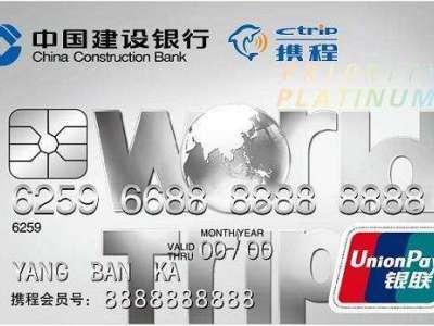 建行携程信用卡年费是多少_如何免年费