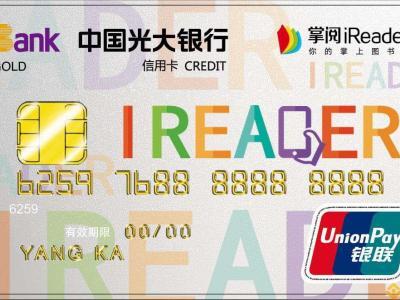 光大信用卡白金卡年费是多少_如何免年费