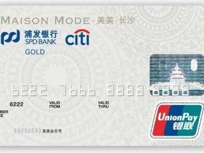 浦发银行信用卡有年费吗_年费是多少
