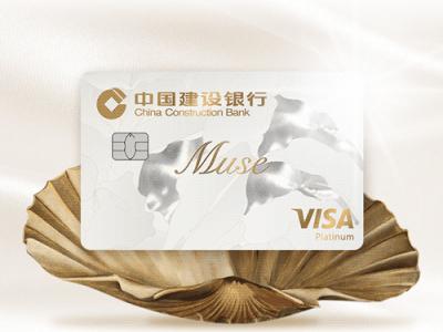建行龙卡MUSE女神信用卡鎏金版正式开放申请