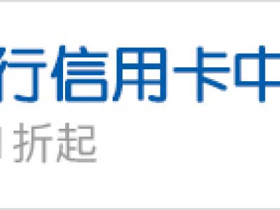 建设银行三秦通龙卡IC信用卡权益有哪些