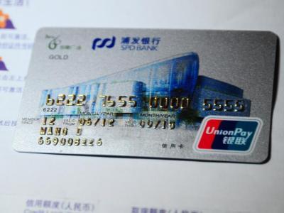 浦发银行信用卡申请技巧有哪些