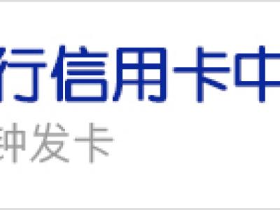 兴业银行信用卡申请条件_申请资料