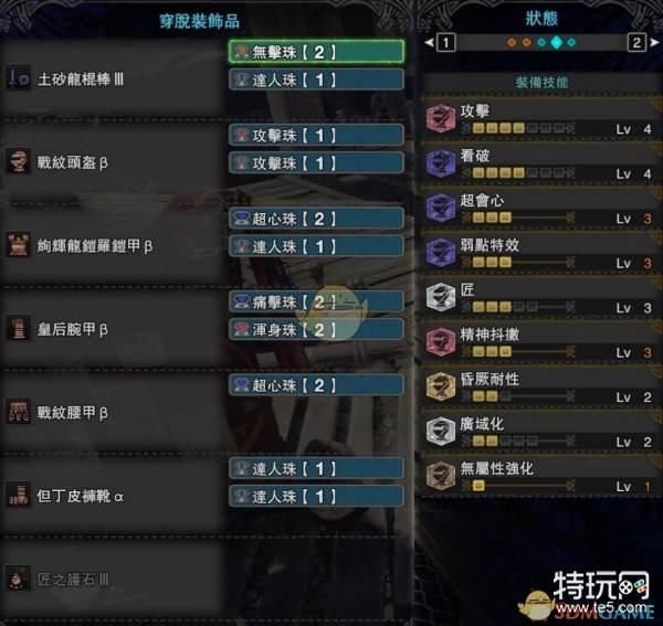 《怪物猎人:世界》PC4.0输出流片手剑配装指南