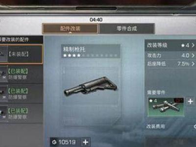 明日之后枪械配件使用方法介绍