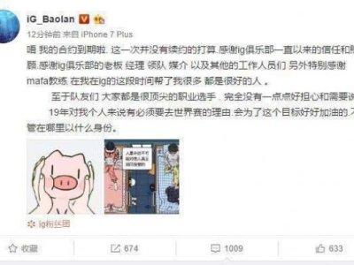 IG副总裁透露宝蓝离队缘由 因为想要得到认同