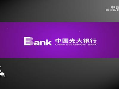 光大银行信用卡的额度一般是多少?最快速的提额技巧请收好!