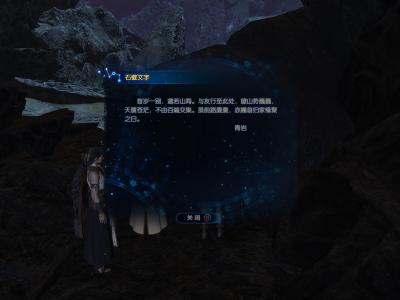 古剑奇谭3岑青岩彩蛋位置介绍