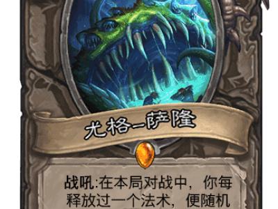炉石传说11.26日新卡与旧卡互动机制问答介绍