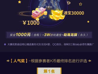 剑网3携手全民K歌 推出江湖高歌翻唱大赛