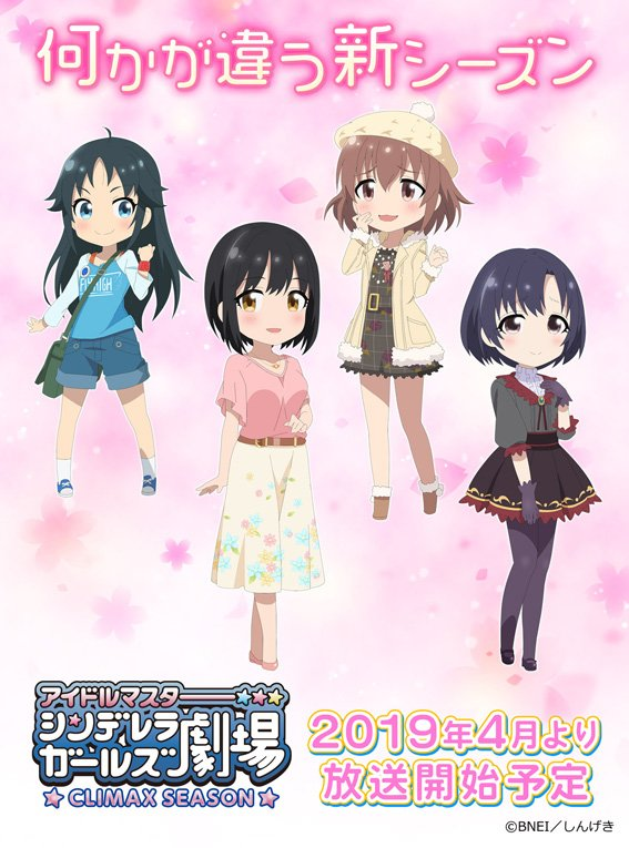 游改《偶像大师 灰姑娘女孩剧场》第4期将于2019年春播出