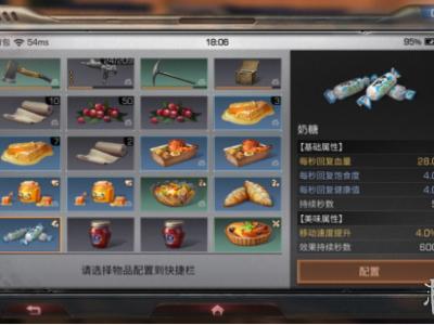 《明日之后》战斗必备食物推荐 吃饱了才有力气