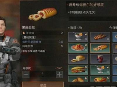 明日之后果酱面包作用介绍