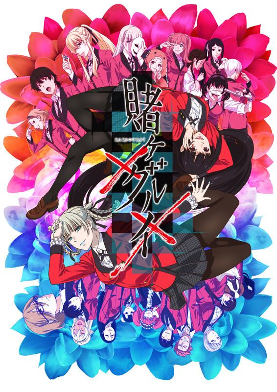 斋贺光希加盟 动画《狂赌之渊》第二季新声优公布