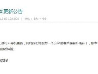 lol12月4日版本更新公告 lol12月4日更新内容