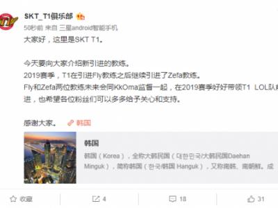 SKT官宣:继Fly之后再引入新教练Zefa